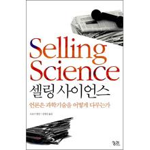 sellingscience.jpg