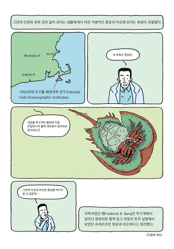 04-crab-01-09-web1.jpg