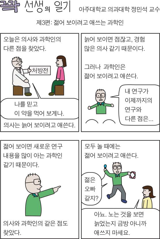 꽉 선생의 일기 03 copy_556
