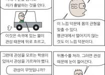 [만평] 몸으로 느끼는 관성