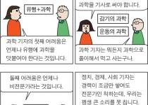 [만평] 어렵게 일하는 과학 기자