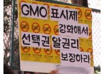 [특집] GMO표시제 강화 당연한 소비자 권리- 김은진 교수