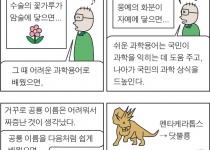 [만평] 쉬운 과학용어