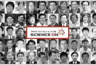 [특집] '과학미디어 새바람 기대' 축하 말말말…
