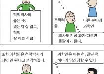 [만평] 과학인은 척척박사가 아니다