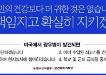 [시각] 첫단추 잘못 꿴 한국 정부, 자초한 광우병 논란