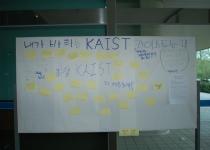 """[편지] KAIST학생의 호소 """"제발 우리말 수업도 해주세요"""""""