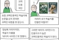 [만평] 과학인용색인(SCI)이 뭐기에