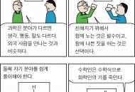 [만평] 친하게, 쉽게 하는 융합연구