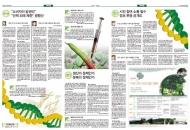 [GMO결산] 쟁점4- 시민참여 소통 필수...정보 투명공개도