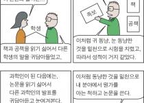 [만평] 동냥하는 과학인