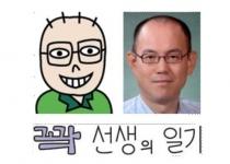 [뉴스] '꽉 선생의 일기' 학술대회서 발표