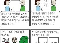 [만평] 과학과 자연