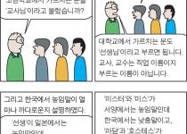 [만평] 선생님이라고 불러라
