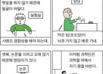[만평] 과학인의 비극 1/2