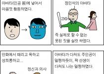 [만평] 꽉 선생은 나의 아바타
