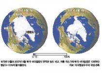 [기획] '지구온난화는 현대 기후과학의 확실한 최선 결론'