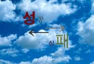 [수첩] '성실실패'