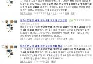 [수첩] 처널리즘과 황우석 보도